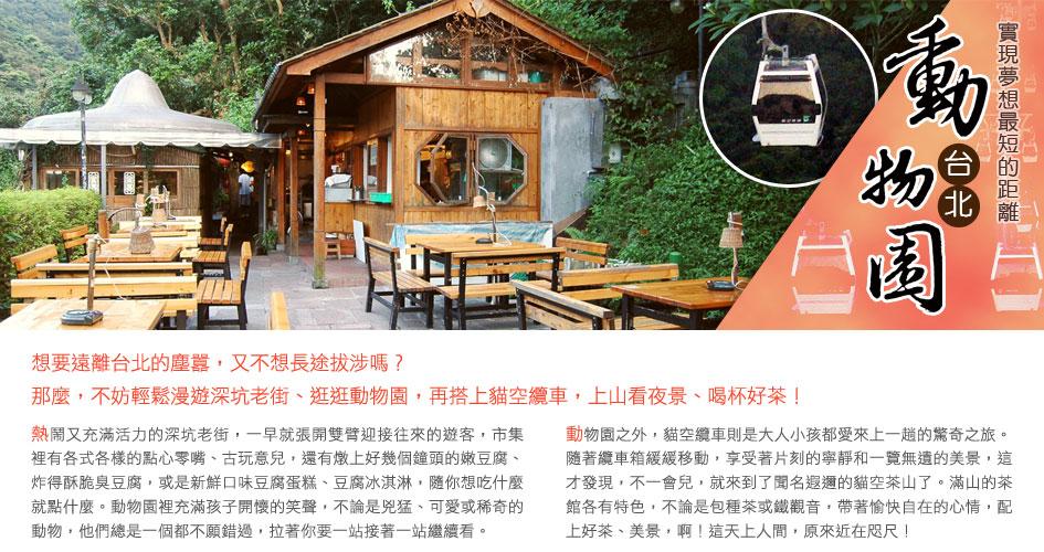 动物园园区广大,户外展示区包括台湾乡土动物区