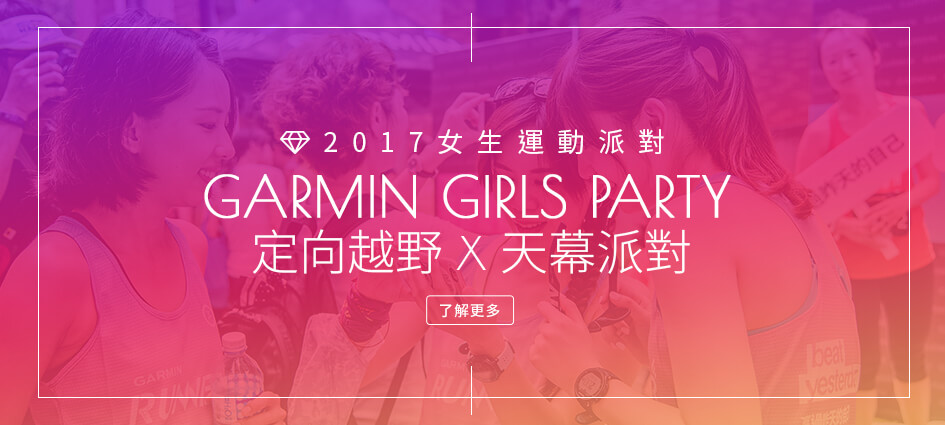2017 Girls Party event site